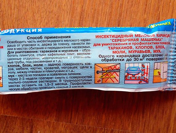 Tale matita può essere utilizzata non solo per la distruzione di cimici in casa, ma anche come agente profilattico.